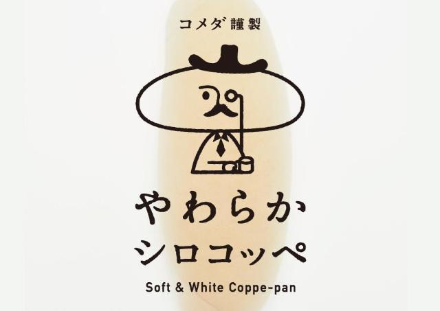 【朗報】コメダのコッペパン専門店、池袋にオープンします。