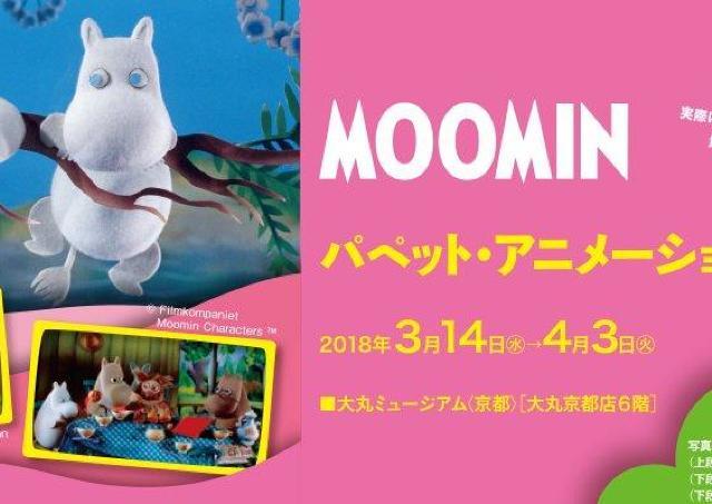 撮影使用のパペットやセット模型が京都初公開!「MOOMINパペット・アニメーション展」