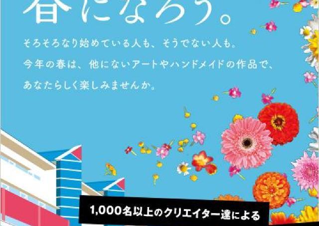 関西最大級! 屋内型アート&ハンドメイドイベント開催