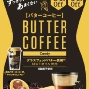 ファミマで大人気の「バターコーヒー」、意外な姿になって登場...!
