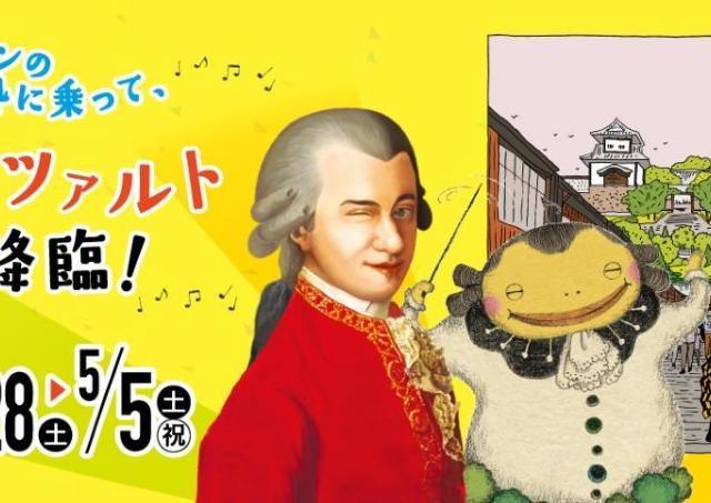 金沢・北陸が音楽の都に変わる!「風と緑の楽都音楽祭2018」開催