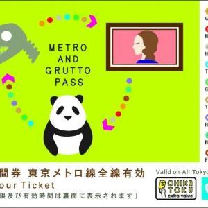 メトロ24時間券と「ぐるっとパス」のセット、これは買いですよ!