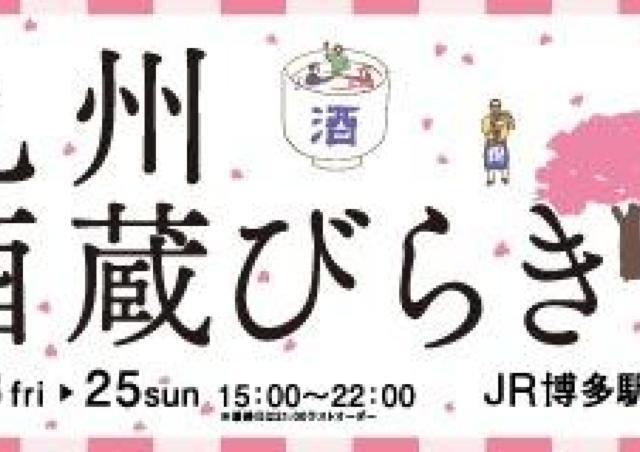 ほろ酔い気分で九州各地の酒めぐり「九州酒蔵びらき 2018」
