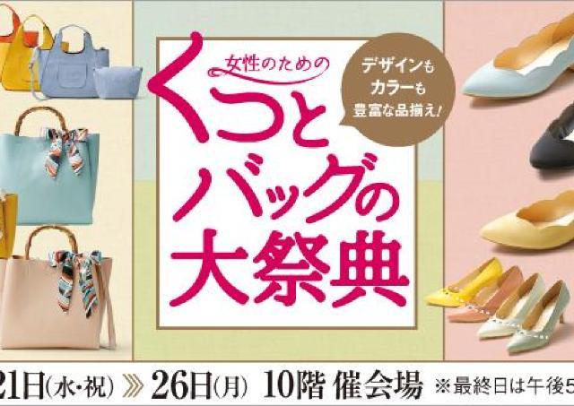春のカラーやデザインも豊富!「女性のための くつとバッグの大祭典」