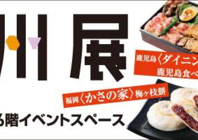 ちゃんぽん、とんこつラーメン、八女茶...九州自慢の味が勢ぞろい!