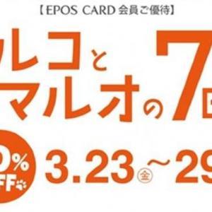 エポスカードで10%オフ! マルイ恒例「マルコとマルオの7日間」