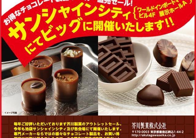 老舗チョコメーカー「芥川製菓」、池袋でアウトレットセール開催