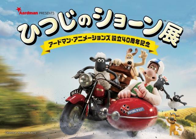 ほとんど日本初公開! 英人気アニメ「ひつじのショーン展」