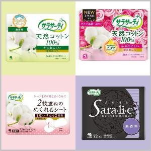 【プレゼント】サラサーティ4種類セット(10名様)