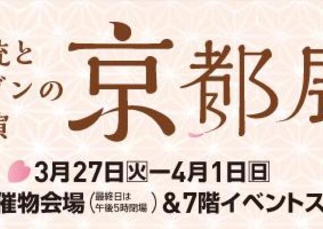 老舗の春の味覚や人気スイーツなど 京都の美味が勢ぞろい!