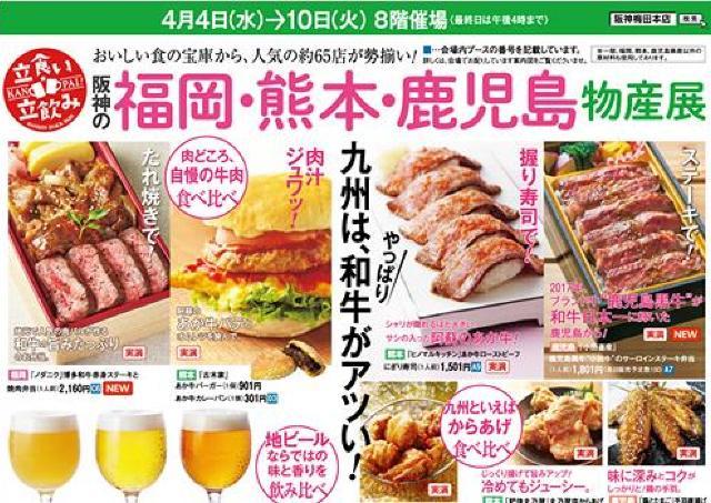 和牛からスイーツまで九州3県の美味が集まる「福岡・熊本・鹿児島物産展」