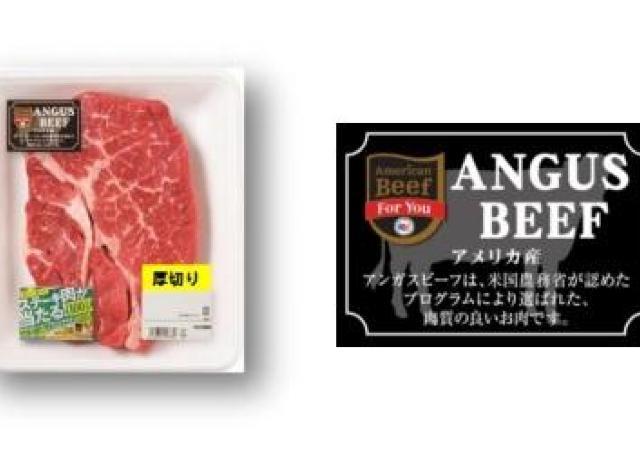 【西友ありがとう】アンガス牛ステーキ、1ポンド1000円以下!