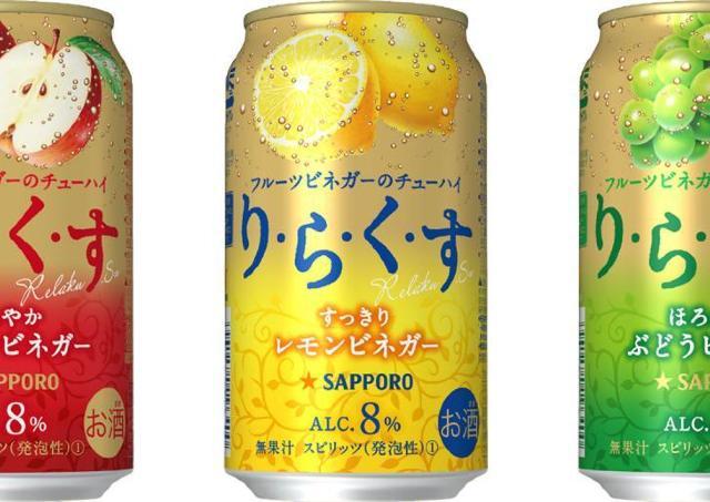 新登場する「フルーツビネガー」のお酒、無料サンプリング!