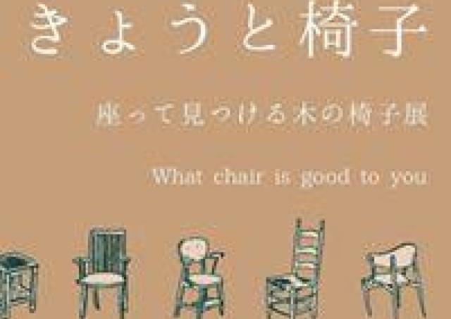 24組の木工家による木の椅子の展覧会 「きょうと椅子」開催