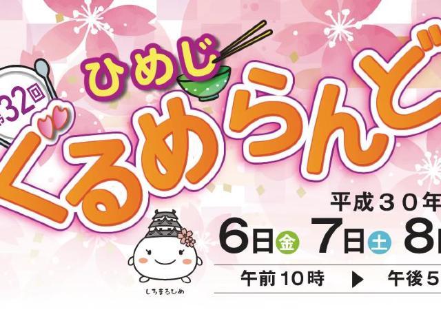 姫路の春を彩る食イベント、大手前公園で開催