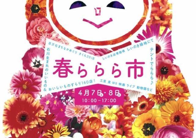 石川生まれのいいもの&おいしいものがずらり160店!