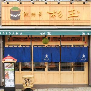寿司全品299円! スシローの居酒屋、神楽坂にオープン