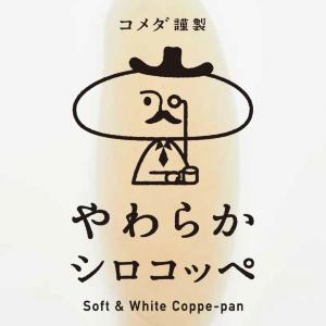 コメダのコッペパン専門店、今度は蒲田に進出!