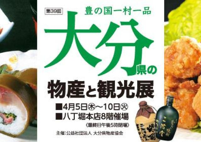 大分ニラ豚丼、中津ラーメン、さば棒寿司...大分の絶品グルメが大集合!