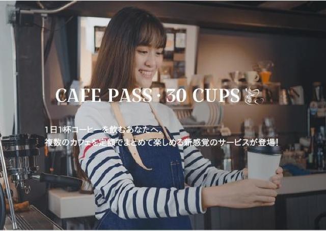 コーヒー1杯162円!?  定額で複数カフェ使える「CAFE PASS」がアツいです。