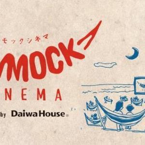 星空の下で映画鑑賞! 無料で楽しめる「ハンモックシネマ」が素敵。