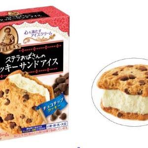 ステラおばさんのクッキーサンドアイス、コンビニ限定で登場!