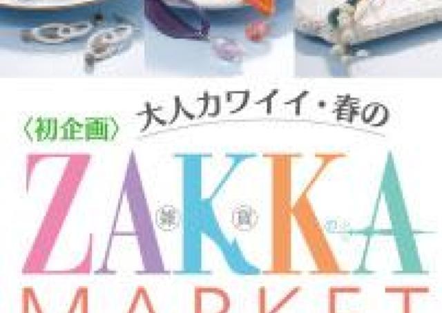 大丸京都店初企画!大人カワイイ雑貨が大集合「ZAKKA MARKET」開催中