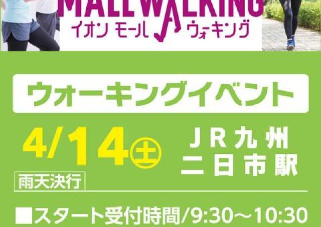 健康的に歩いてプレゼントゲット! 「イオンモールウォーキング」