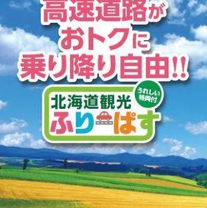 GWや夏休みの北海道観光は「北海道観光ふりーぱす」がお得!
