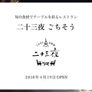入口が超絶わかりにくい人気店 「なっぱ ごちそう」系列店がオープン!