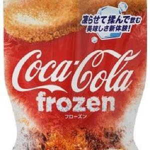 【構想8年】パウチごと凍らせて飲むコカ・コーラ、ついに誕生!