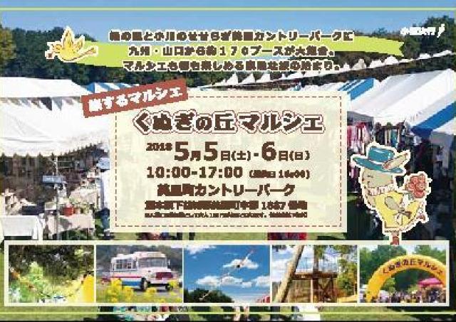 九州・山口から美里に160ブースが集合! くぬぎの丘マルシェ開催