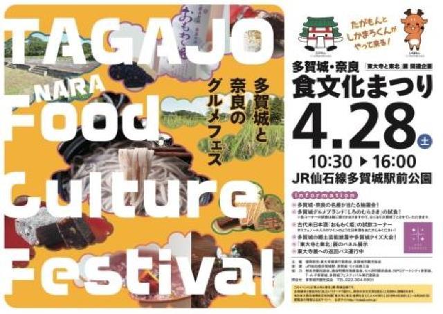 多賀城と奈良の「食の交流」を知るイベント開催!