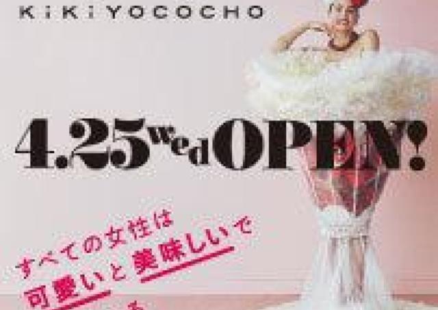 ワガママ女子のための横丁「キキヨコチョ」 大丸札幌店にオープン