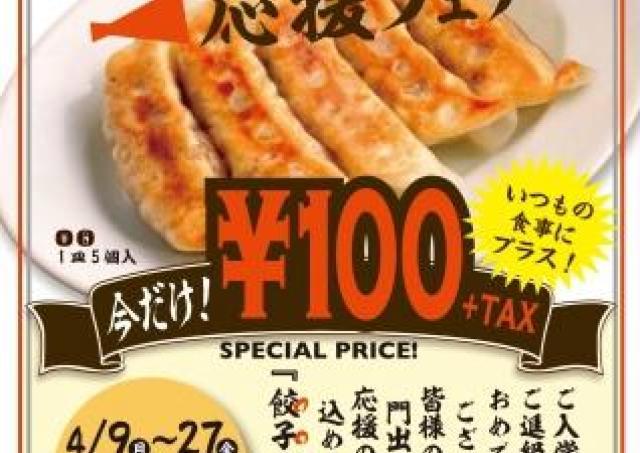 餃子1皿100円!「紅虎餃子房」が大変ありがたいフェアやってる...!