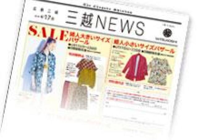 大小サイズの婦人服から靴・バッグまで! 広島三越でセール開催