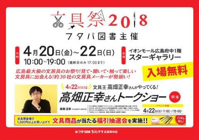 広島最大級の文房具のお祭り! イオンモール広島府中で3日間の「文具祭」