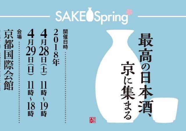 最高の日本酒が京都に大集合!「SAKE Spring」開催