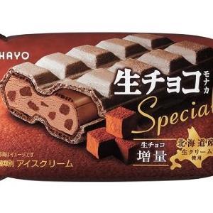 オハヨーの「生チョコモナカ」、チョコ感マシマシで登場中!