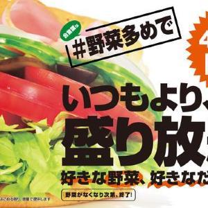 野菜好きなだけ盛り放題! サブウェイが1日限定企画