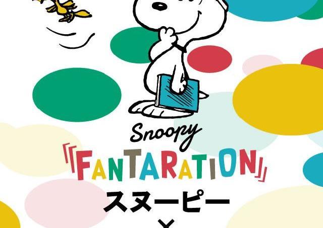 未体験のスヌーピーの世界が広がる「スヌーピー・ファンタレーション」開催中