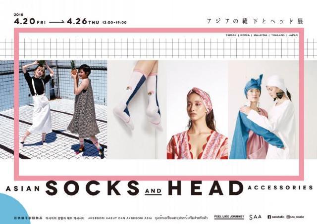 厳選されたアジアンデザインが勢揃い!「アジアの靴下とヘッド展」開催