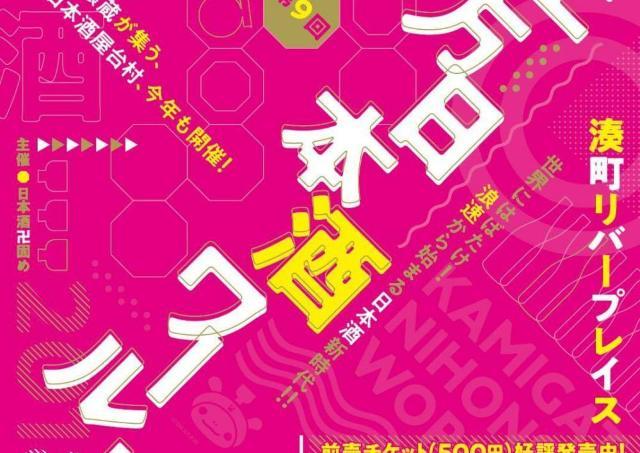 飲食店と酒蔵のコラボが楽しめる 「上方日本酒ワールド」開催