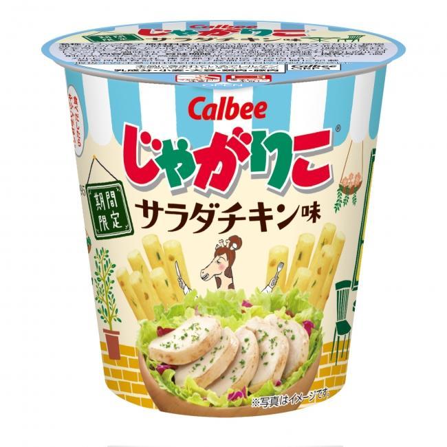 じゃがりこ、期間限定の「サラダチキン味」がデビューするよ〜!