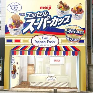 スーパーカップ初のポップアップストア オリジナルアイス作れるよ~!