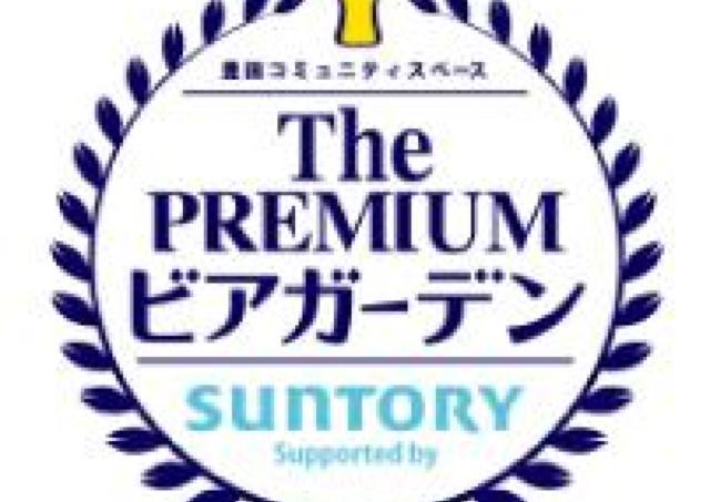日本最大級ビアガーデン「ザ・プレミアムガーデン豊田」オープン