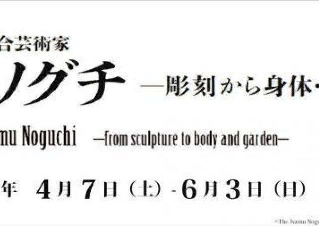 国内では12年ぶり! 香川県立ミュージアムでイサム・ノグチの個展