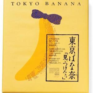 「東京ばな奈」そのまま食べてばかりの人、超もったいないです。