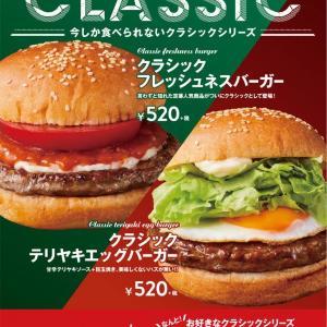 フレッシュネスの二大人気バーガー、グレードアップ版が登場中!