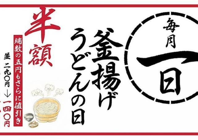 【本日】 丸亀製麺、釜揚げうどんが半額で食べられるよ~!
